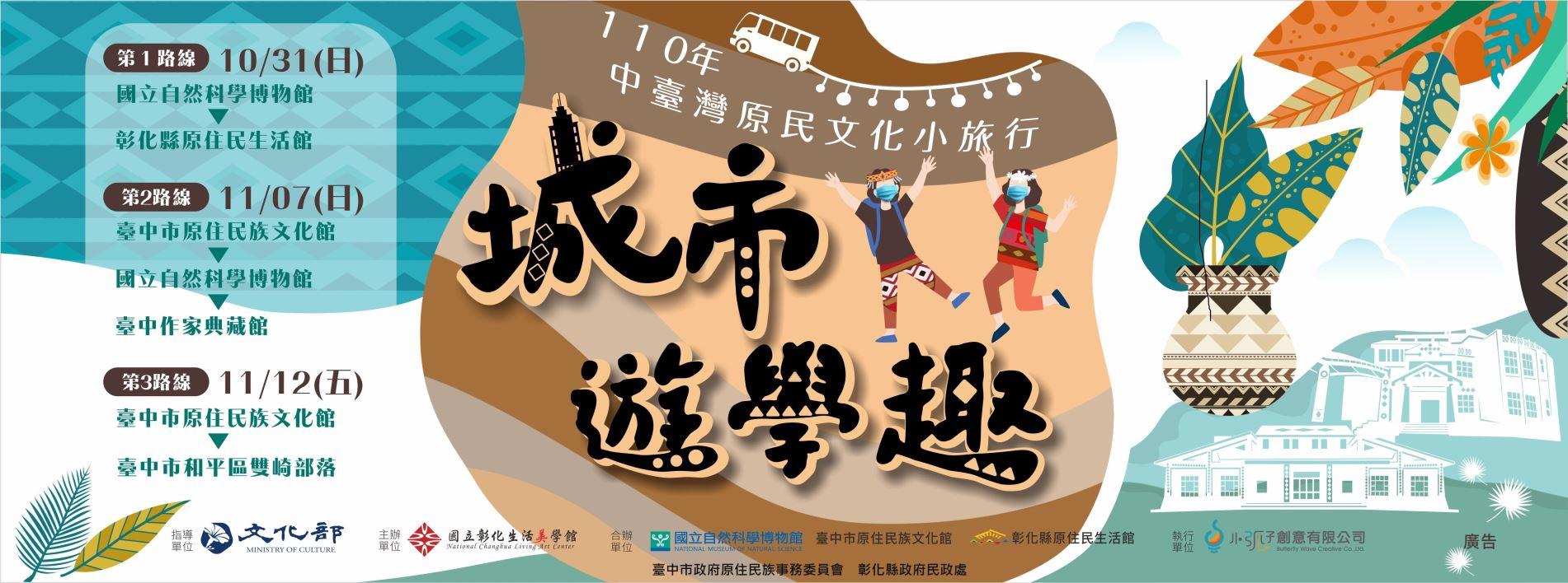 110年中臺灣原民文化小旅行