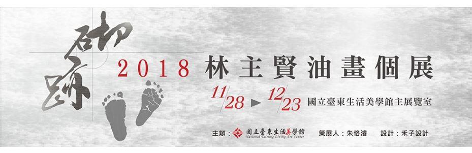 砌跡─2018林主賢油畫個展