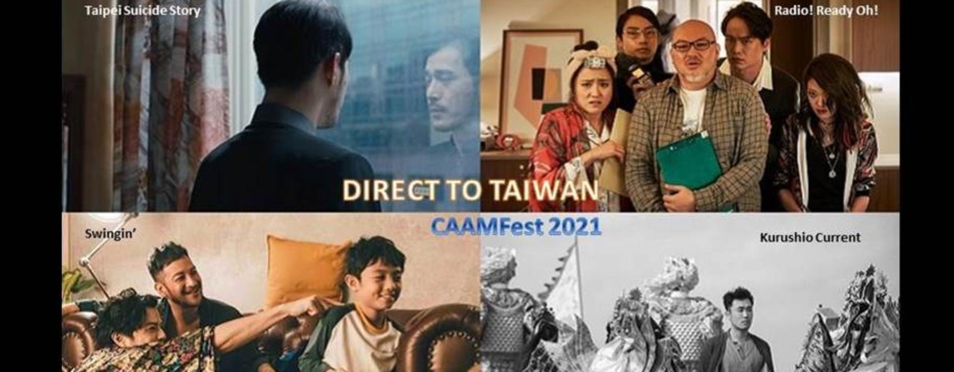 CAAMFest舊金山國際亞美電影節首度推出台灣單元「另開新視窗」