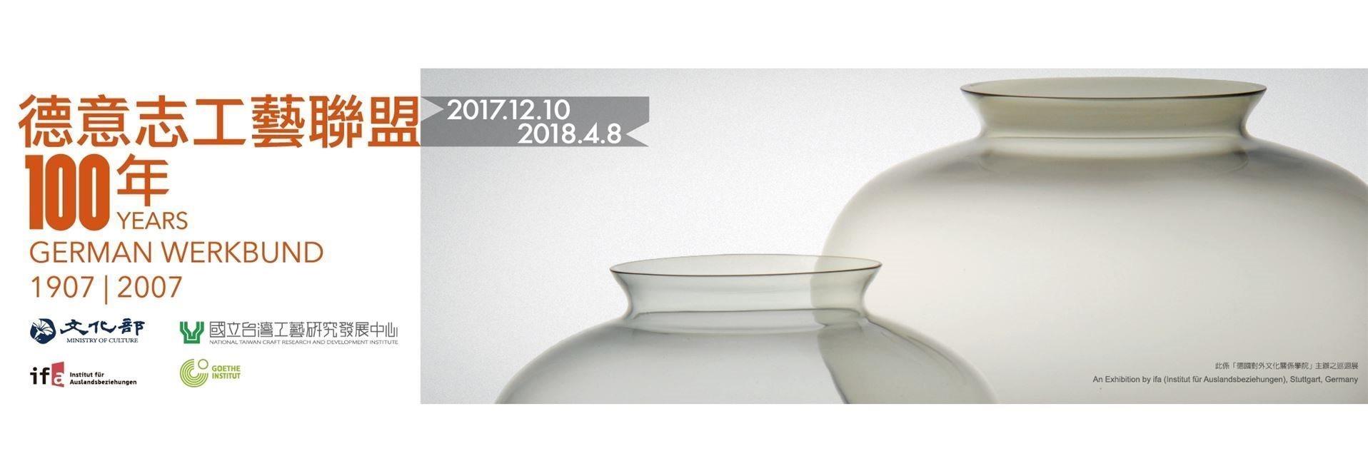 德意志工藝聯盟100年[另開新視窗]