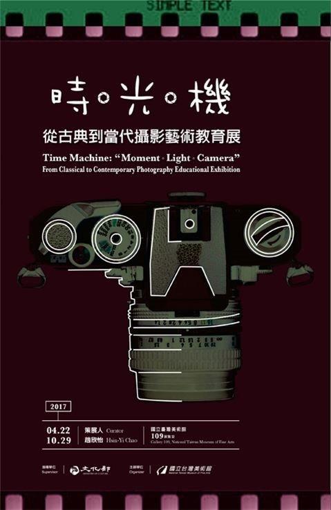 時。光。機—從古典到當代攝影藝術教育展