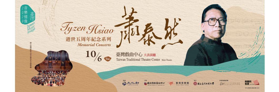 《來自福爾摩沙的天使》「2020臺灣音樂憶像-蕭泰然逝世五周年紀念系列」「另開新視窗」