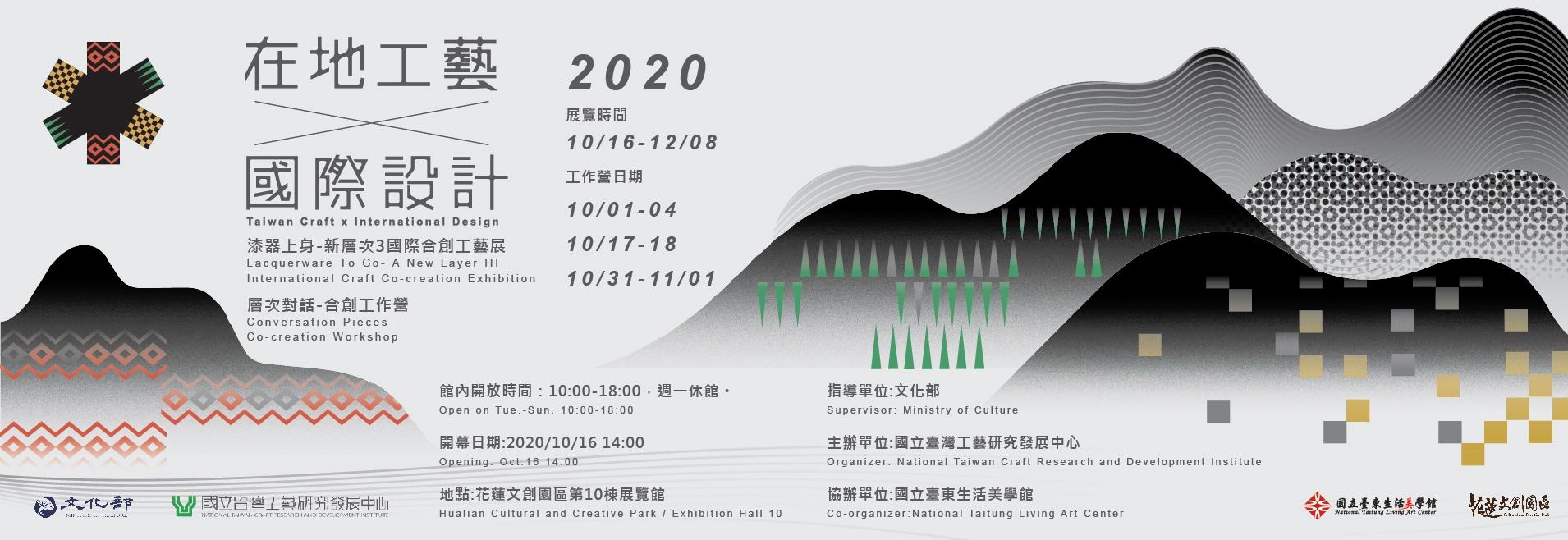 在地工藝X國際設計-新層次國際合創展「另開新視窗」