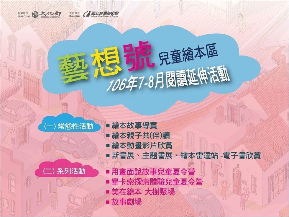 藝想號-兒童繪本區106年7-8月閱讀延伸活動