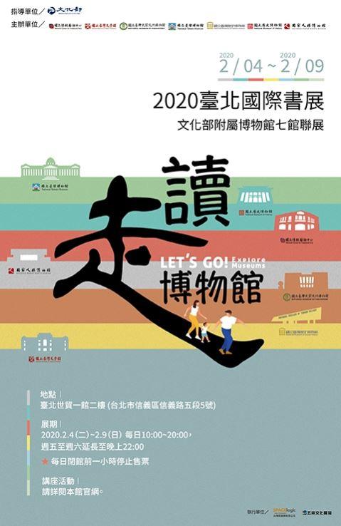 「臺史博:紙上戰爭」2020臺北國際書展文化部部屬博物館七館聯展