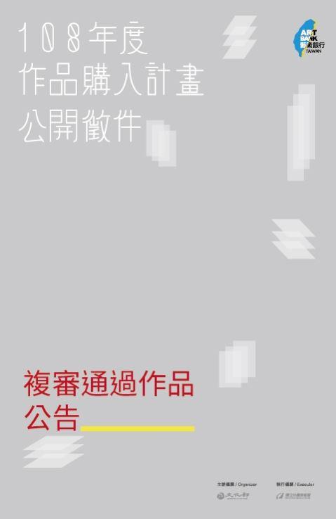 「藝術銀行108年度作品購入計畫公開徵件」複審入選名單公布[另開新視窗]