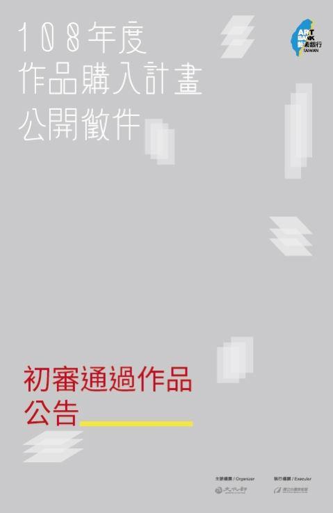 藝術銀行108年度作品購入計畫公開徵件初審通過作品公告[另開新視窗]