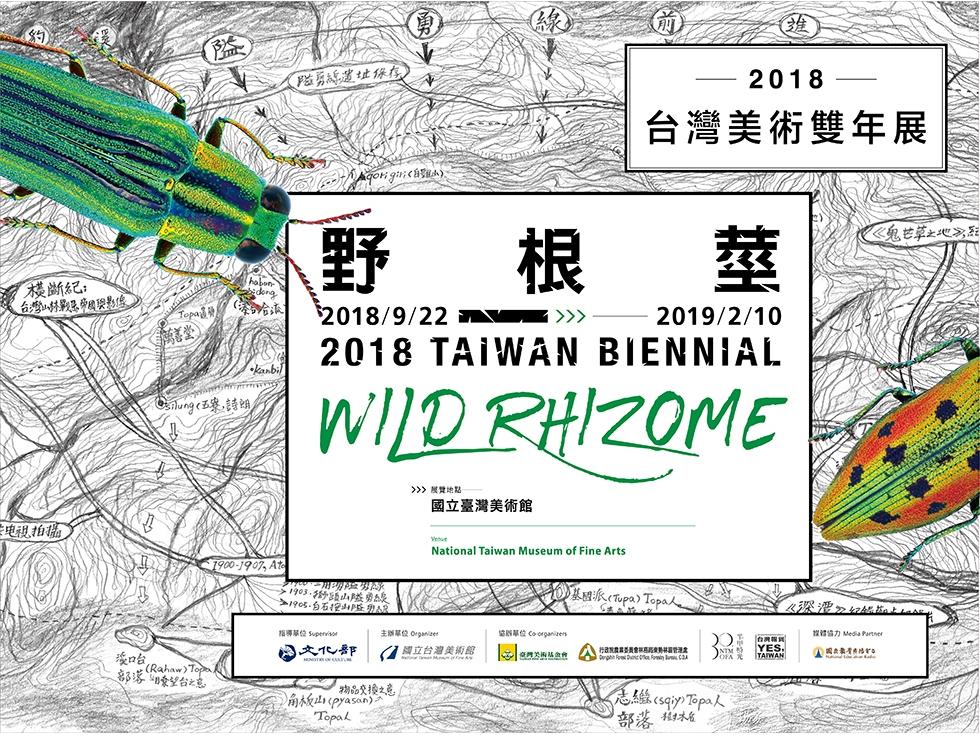 野根莖─2018台灣美術雙年展[另開新視窗]
