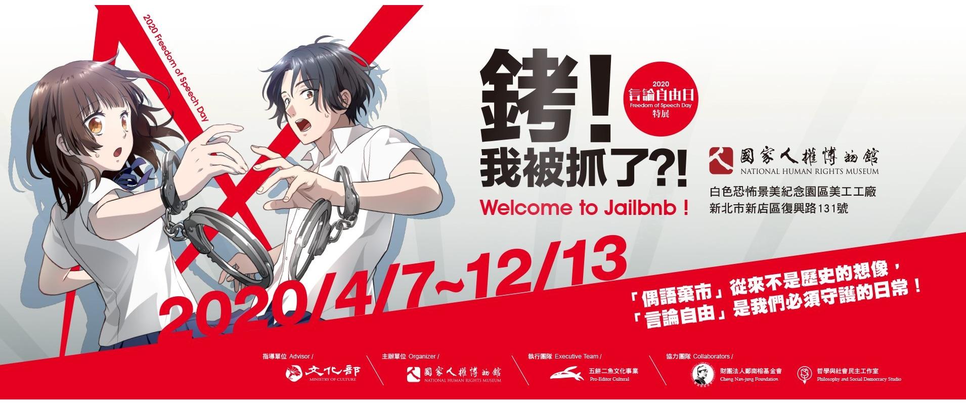 Une exposition spéciale à l'occasion de la Journée de la liberté d'expression[另開新視窗]