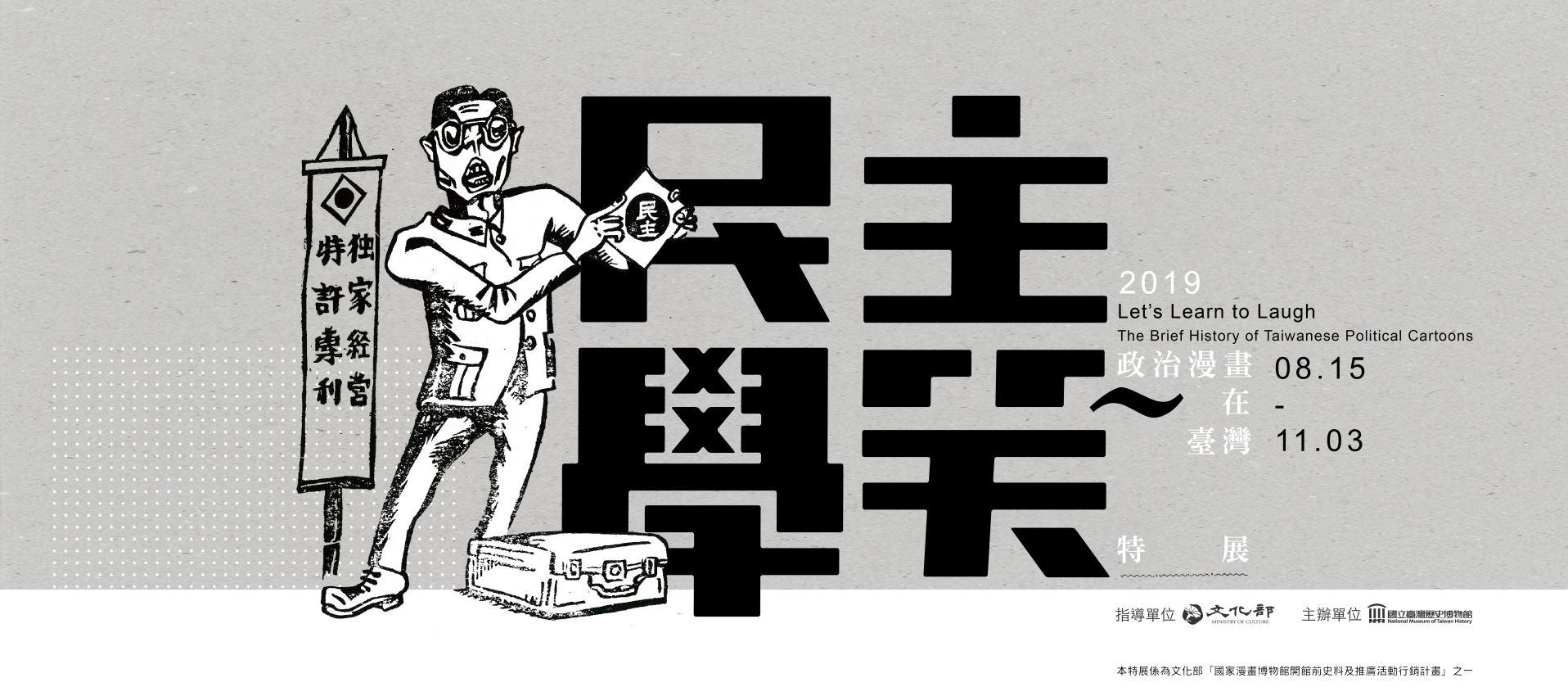 民主學笑:政治漫畫在臺灣特展