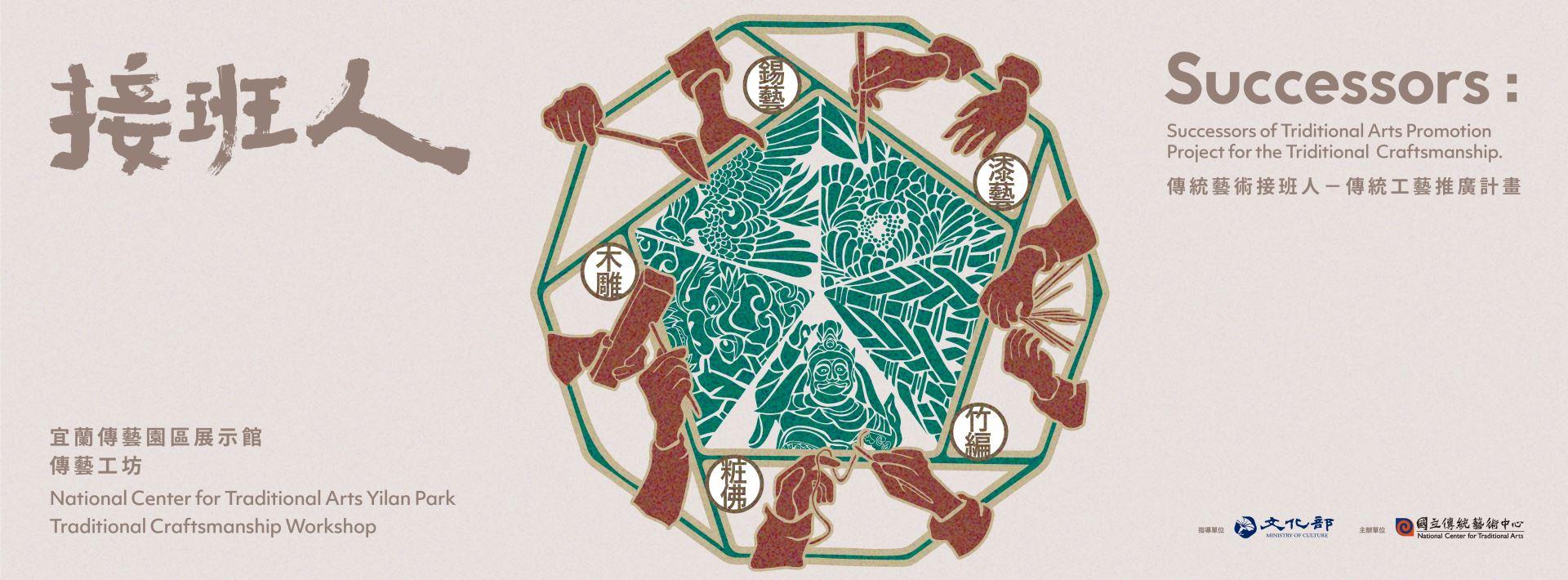 傳統藝術接班人-傳統工藝推廣計畫「另開新視窗」
