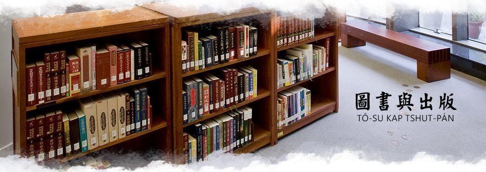 圖書與出版