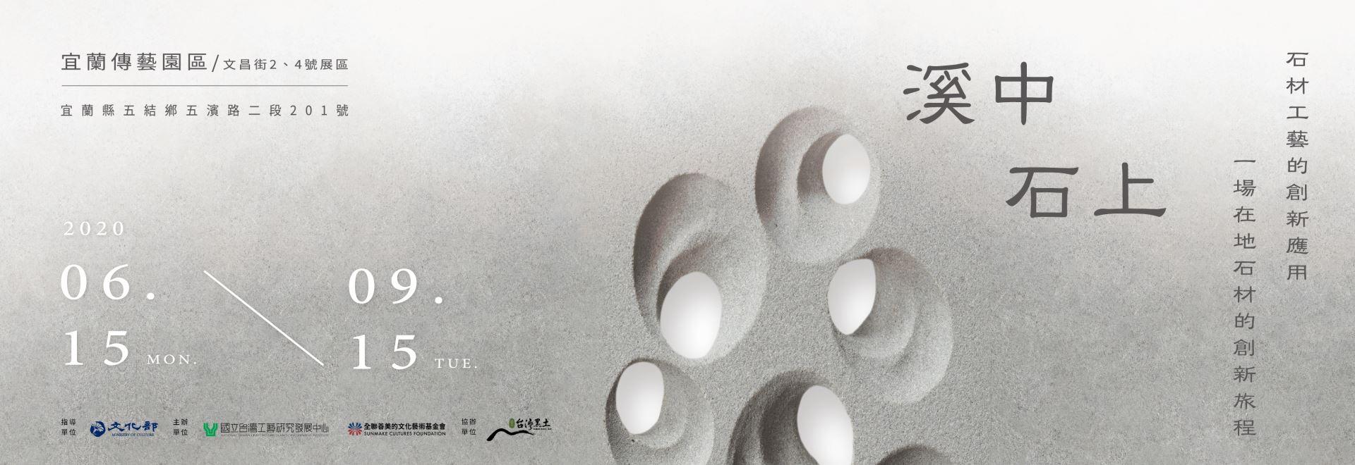 《溪中石上》石材工藝的創新應用特展「另開新視窗」
