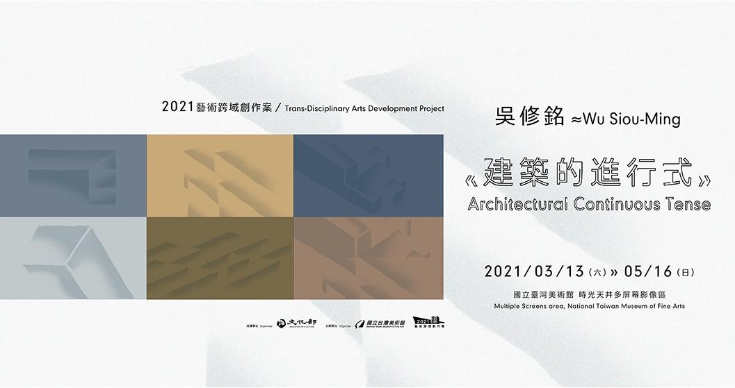 2021藝術跨域創作案「吳修銘:建築的進行式」「另開新視窗」