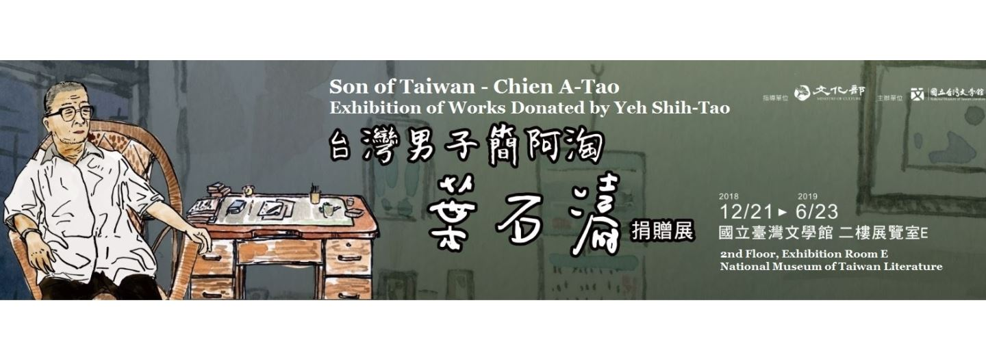 Son of Taiwan - Chien A-Tao: Exhibition of Works Donated by Yeh Shih-Tao[另開新視窗]
