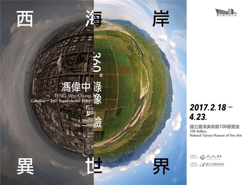 2017數位藝術創作案「馮偉中:西海岸異世界-360°錄像實驗」