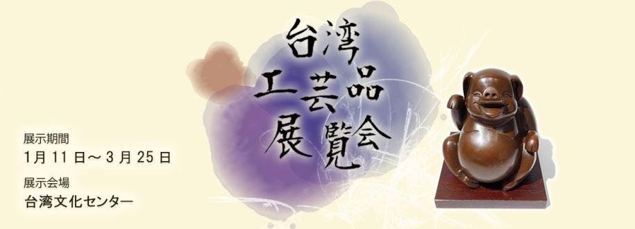 【展覽】台湾工芸品展覧会[另開新視窗]