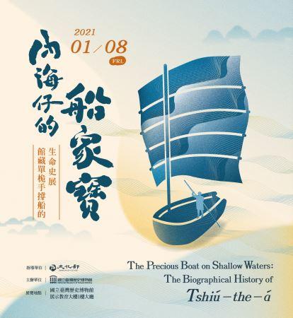 內海仔的船家寶:館藏單桅手撐船的生命史展