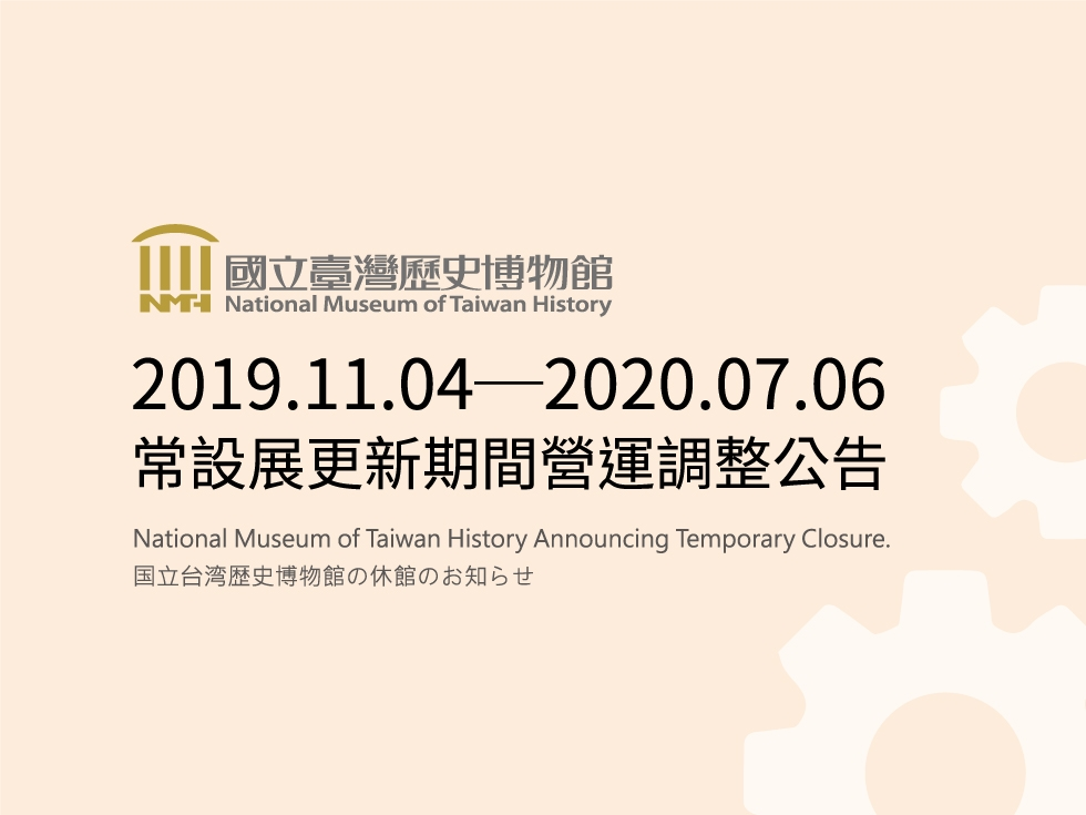 National Museum of Taiwan History Announcing Temporary Closure.