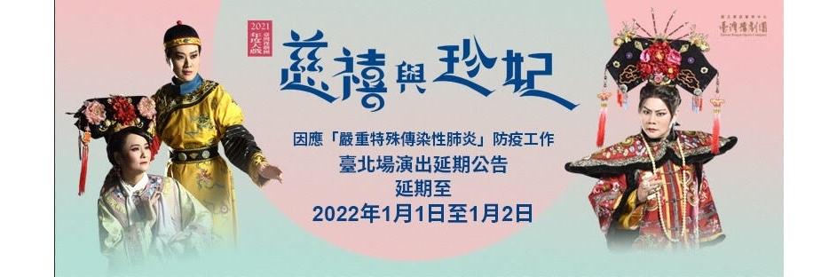 慈禧臺北場延期「另開新視窗」