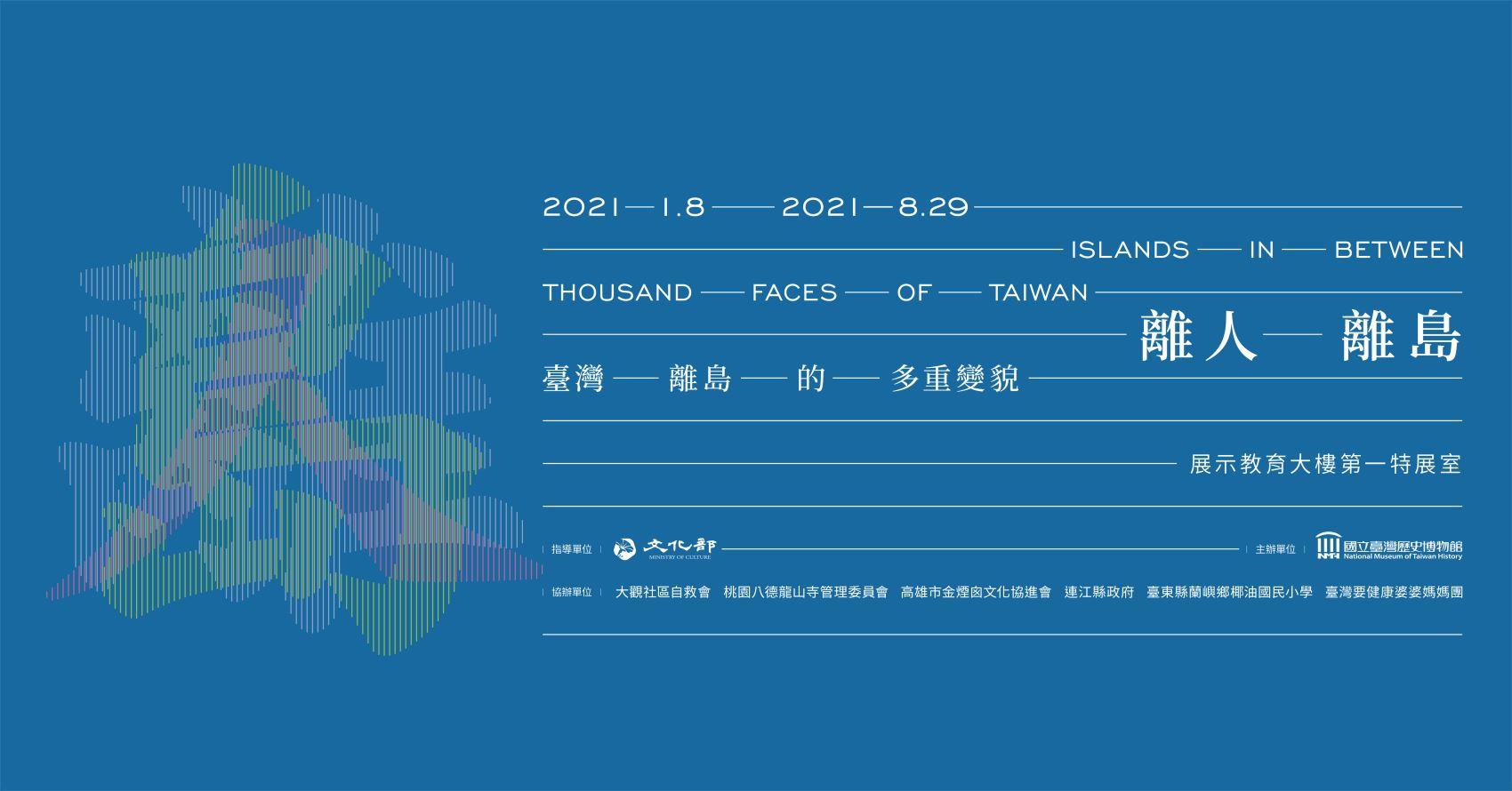 離人・離島─台湾離島の多様な変貌