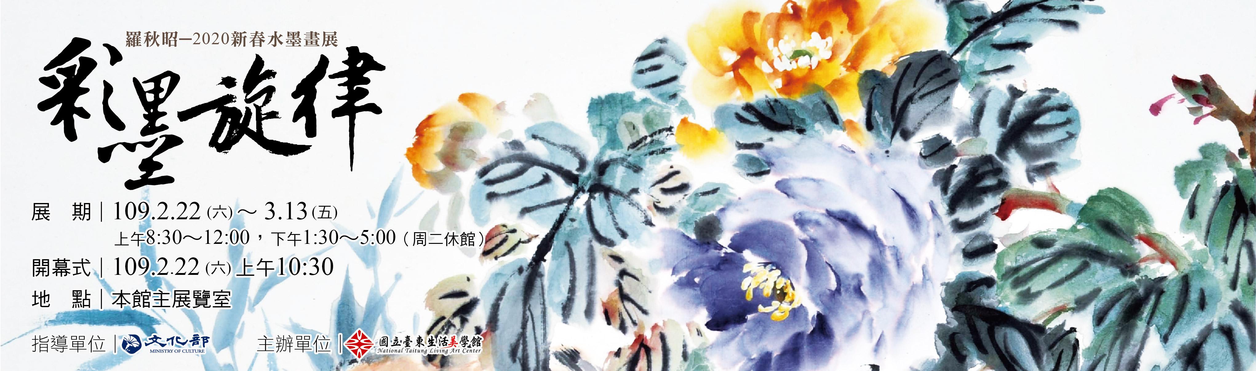 彩墨旋律---羅秋昭 2020新春水墨畫展