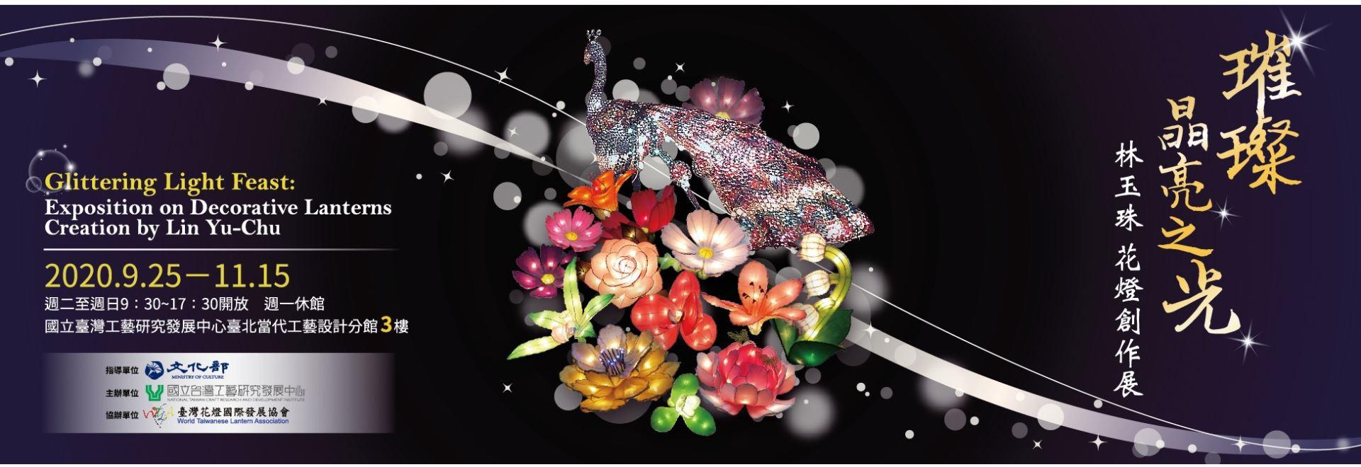 Glittering Light Feast: Exposition on Decorative Lanterns Creation by Lin Yu-Chu「open a new window」