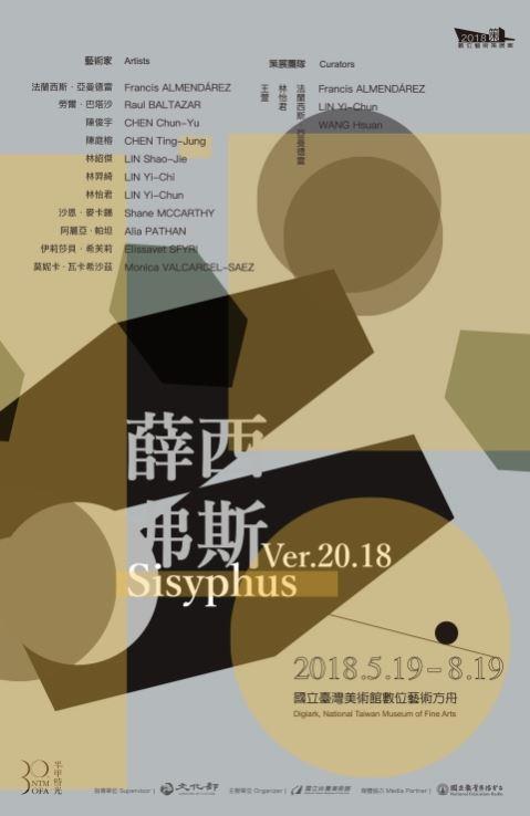2018數位藝術策展案「薛西弗斯 Ver. 20.18」[另開新視窗]