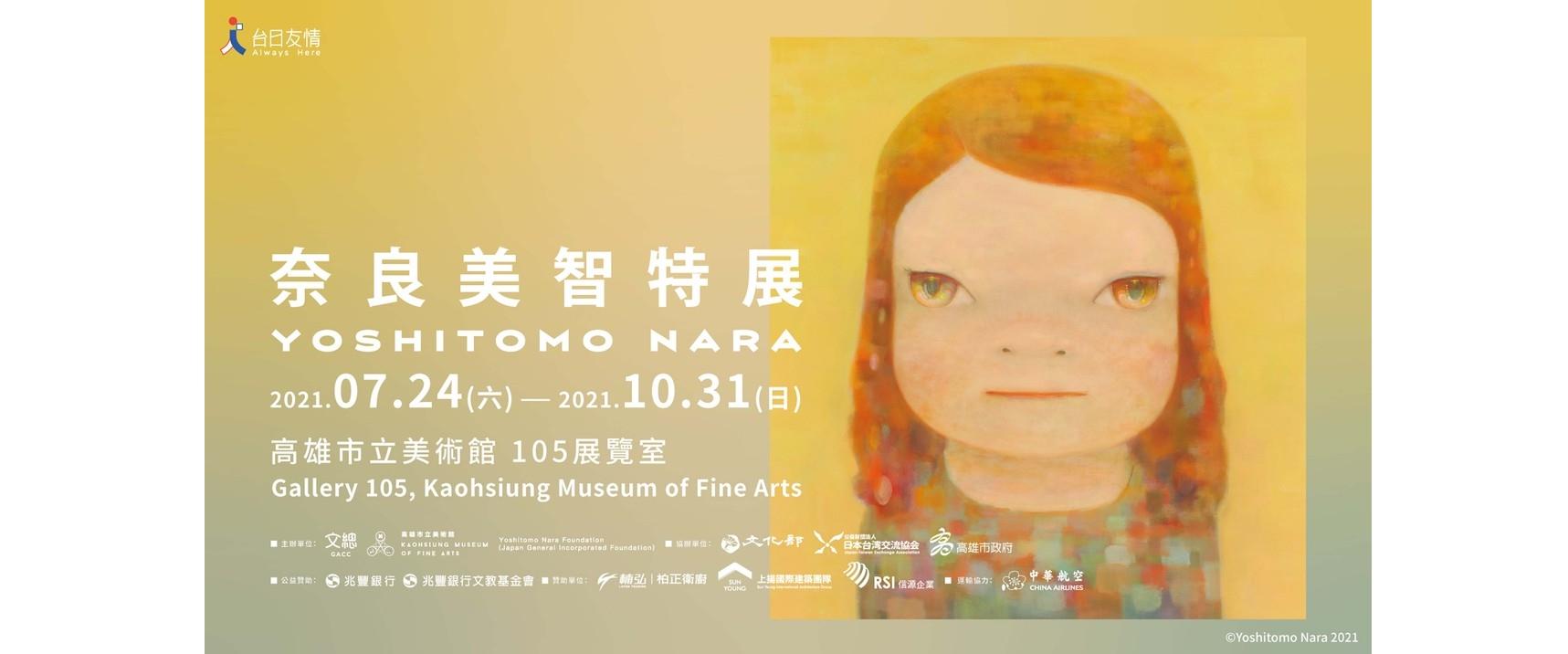 奈良美智さんの個展、2カ所目の高雄で24日から 26点を追加展示opennewwindow