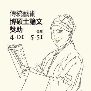 傳統藝術碩博士論文獎助[另開新視窗]