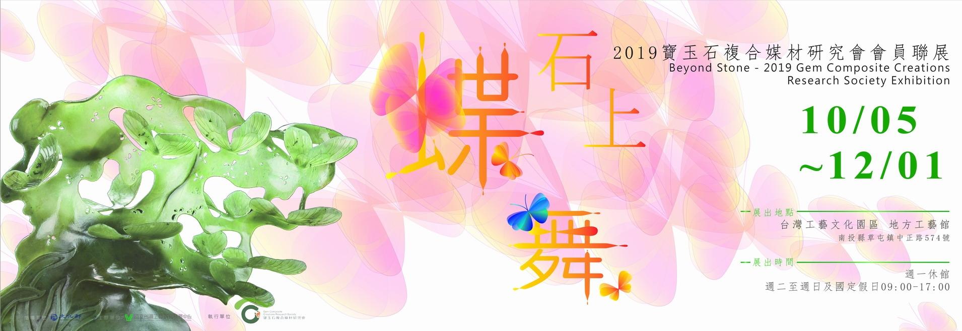 石上‧蝶舞 - 2019寶玉石複合媒材研究會會員聯展 [另開新視窗]