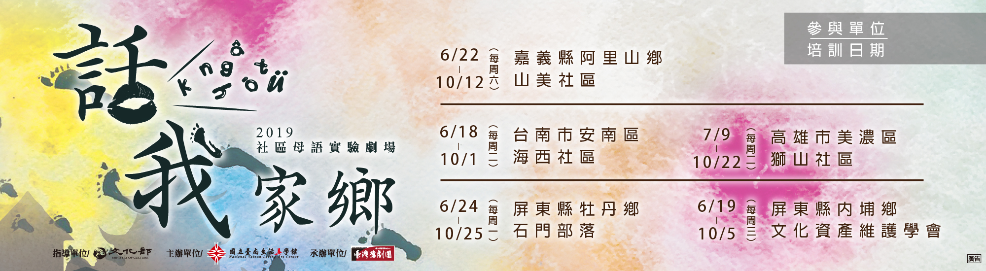 2019 話我家鄉實驗劇場 Banner