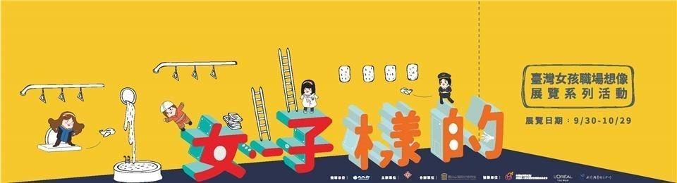 女子樣的~臺灣女孩職場想像展覽暨系列活動