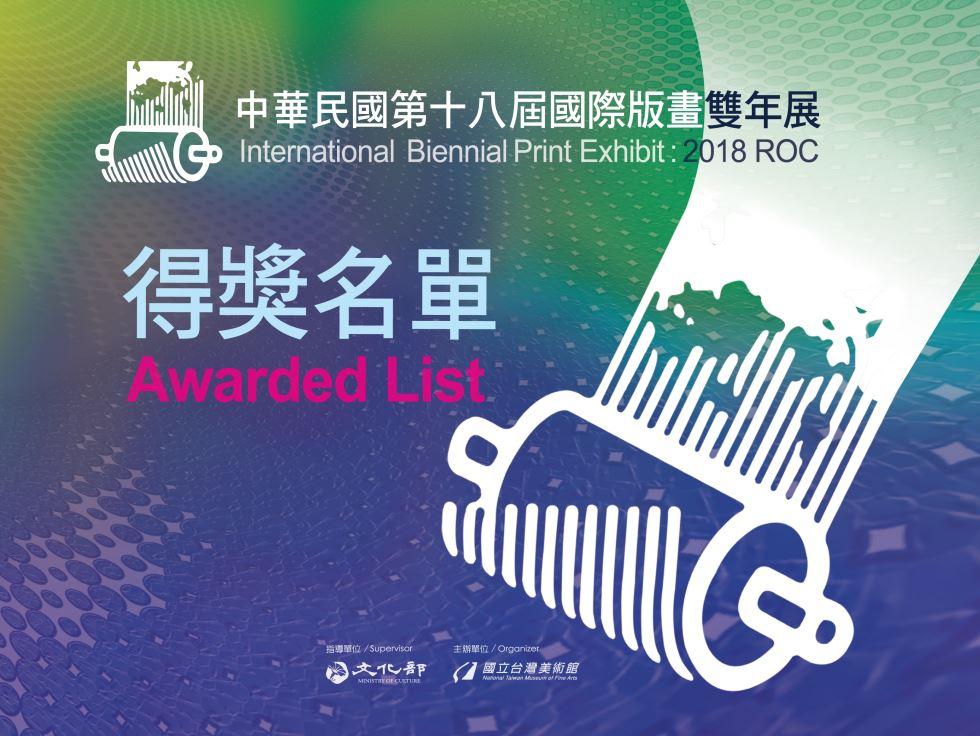 「中華民國第十八屆國際版畫雙年展」得獎名單[另開新視窗]