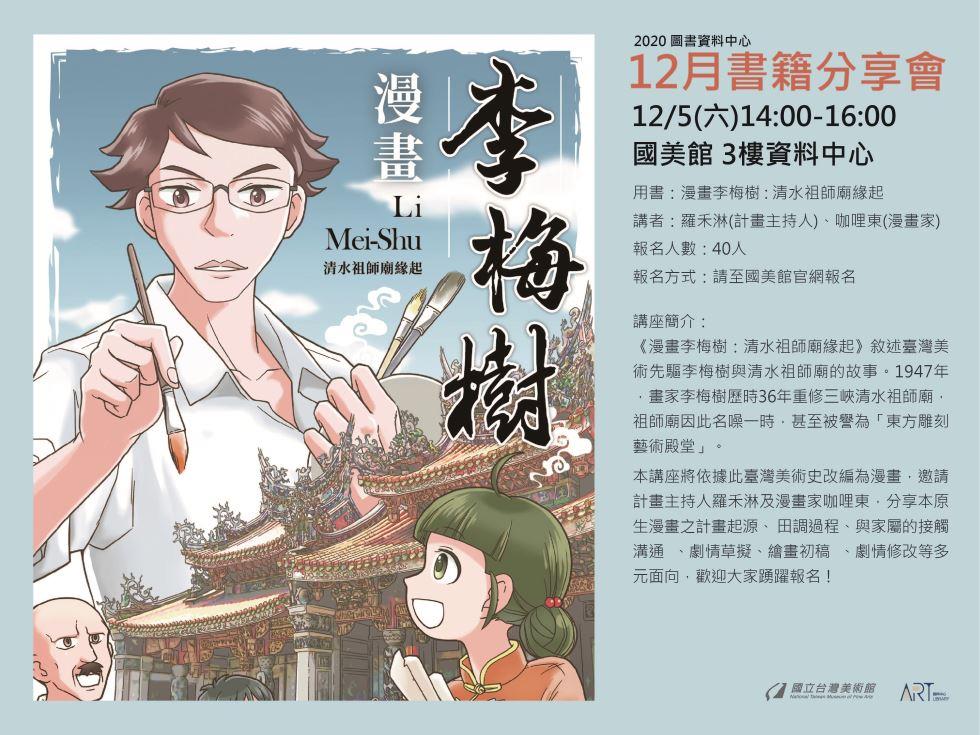 《漫畫李梅樹:清水祖師廟緣起》新書分享會「另開新視窗」