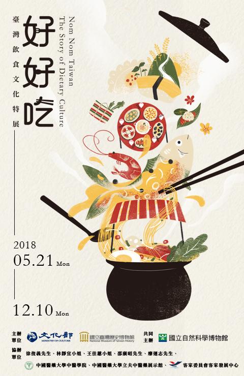 好好吃:臺灣飲食文化特展[另開新視窗]