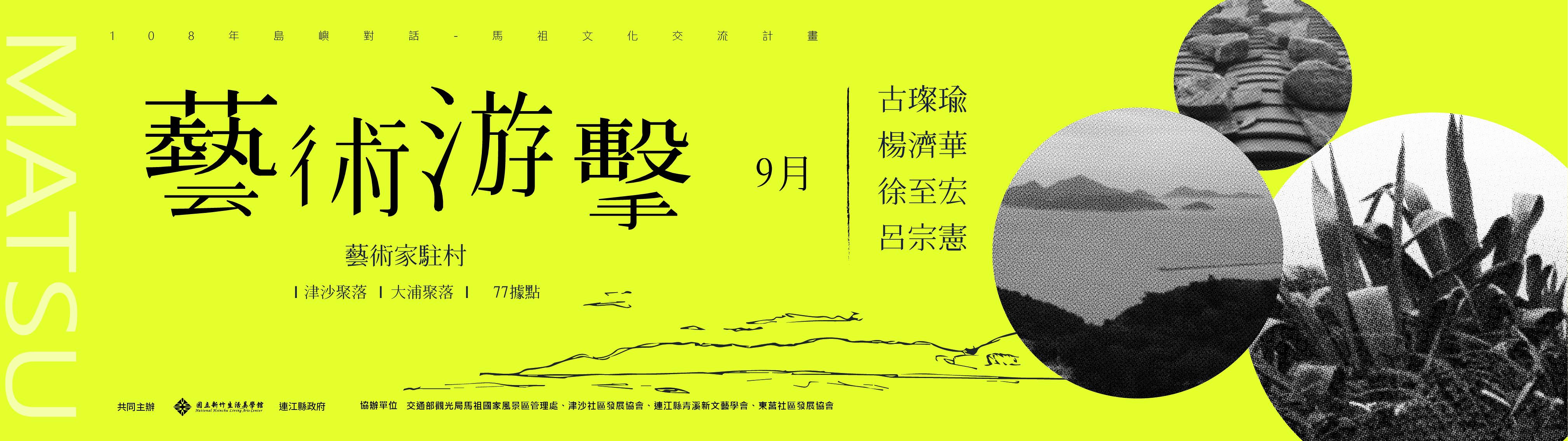 108年島嶼對話-馬祖文化交流計畫 「藝術游擊」藝術家駐村