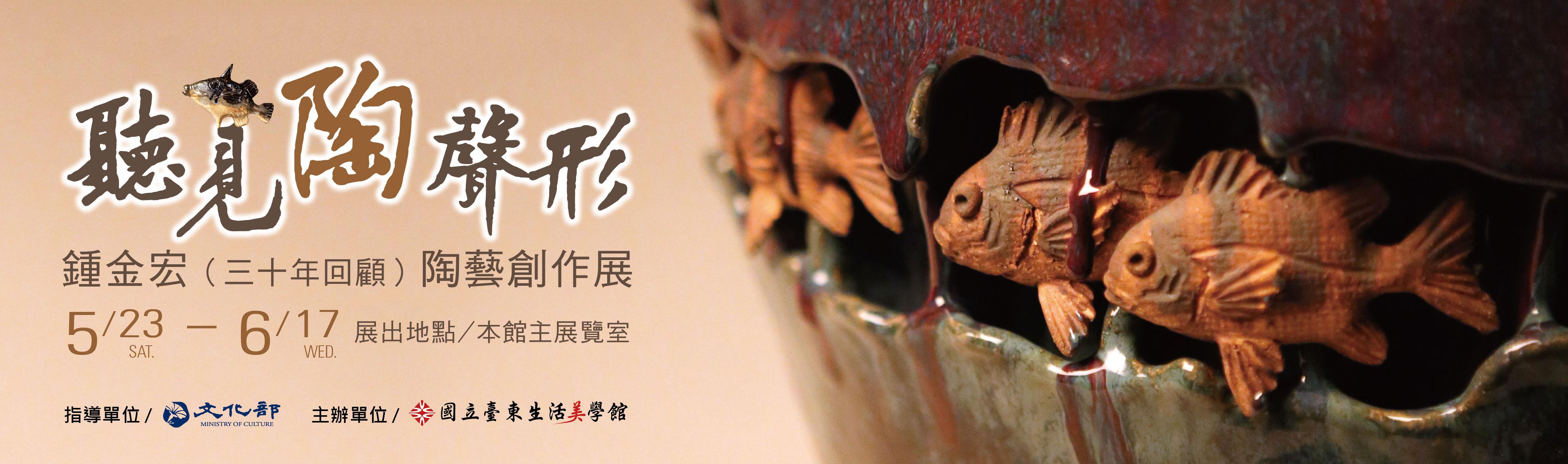 聽見陶聲形-鍾金宏(三十年回顧)陶藝創作展