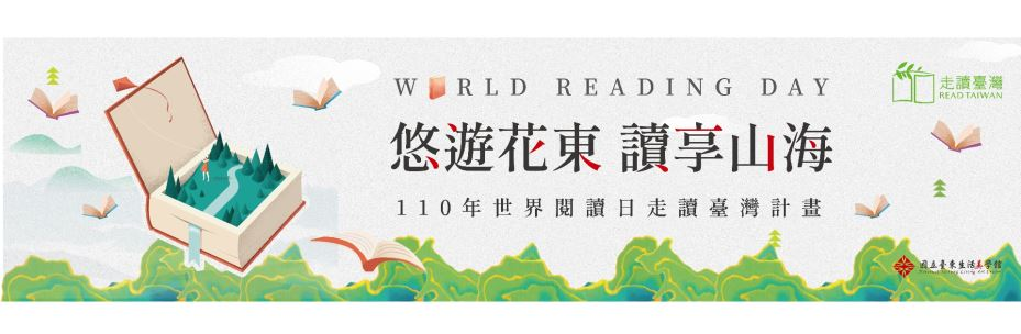 110 年世界閱讀日走讀臺灣活動,邀請您「悠閱花東讀享山海」
