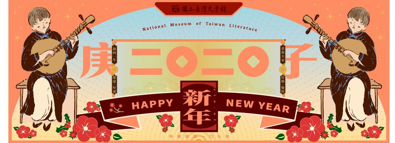 2020 Happy New Year [另開新視窗]
