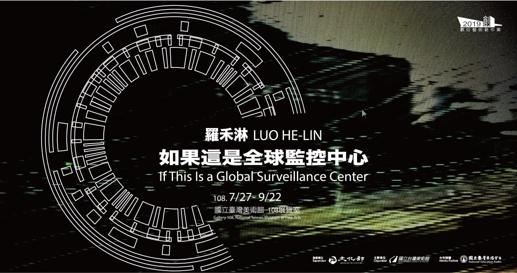 2019數位藝術創作案「羅禾淋:如果這是全球監控中心」 [另開新視窗]