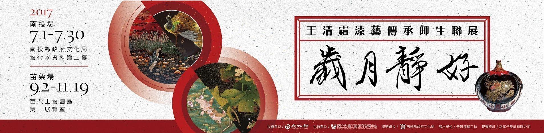 歲月靜好-王清霜漆藝傳承師生聯展