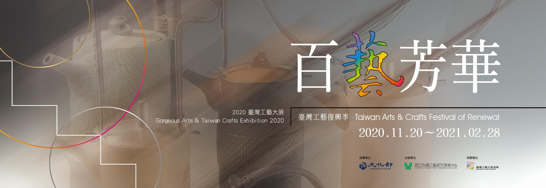 百藝芳華 2020臺灣工藝大展「另開新視窗」