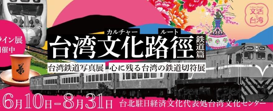 台湾文化路徑鉄道篇、東京で開幕[另開新視窗]