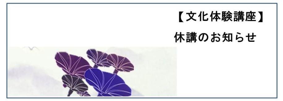 【お知らせ】文化体験講座休講について[另開新視窗]