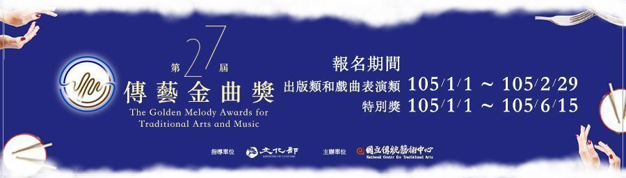 27th The Golden Melody Awards for Tradional Arts and Music