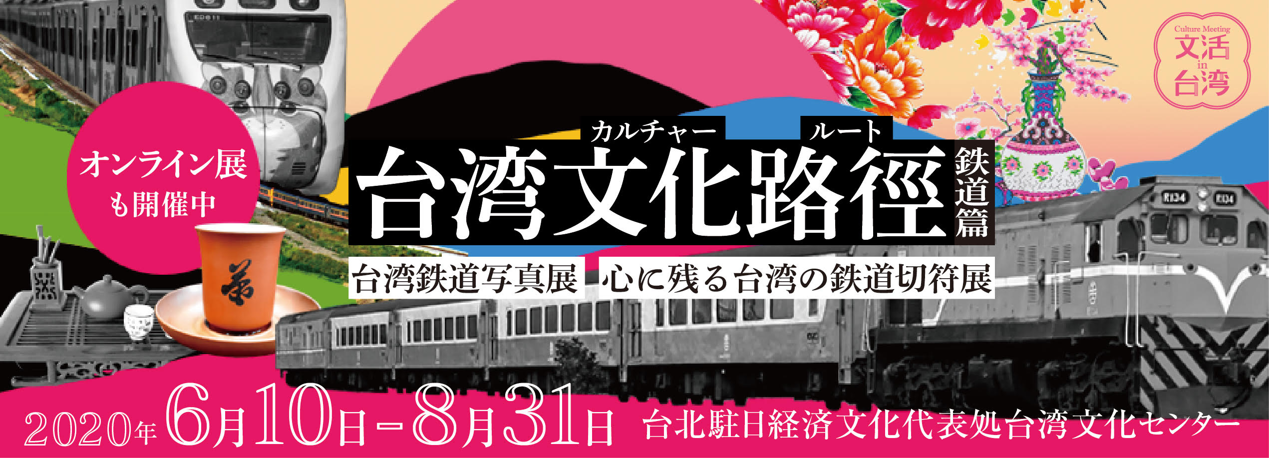 -Culture Meeting 文活 in 台湾-文化路徑 鉄道編オンライン展示