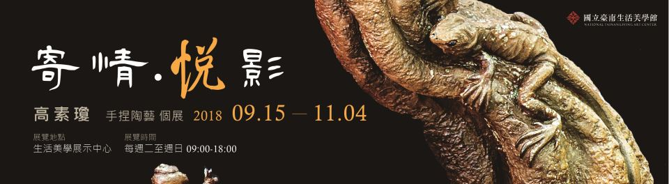 「寄情‧悅影」高素瓊手捏陶藝個展