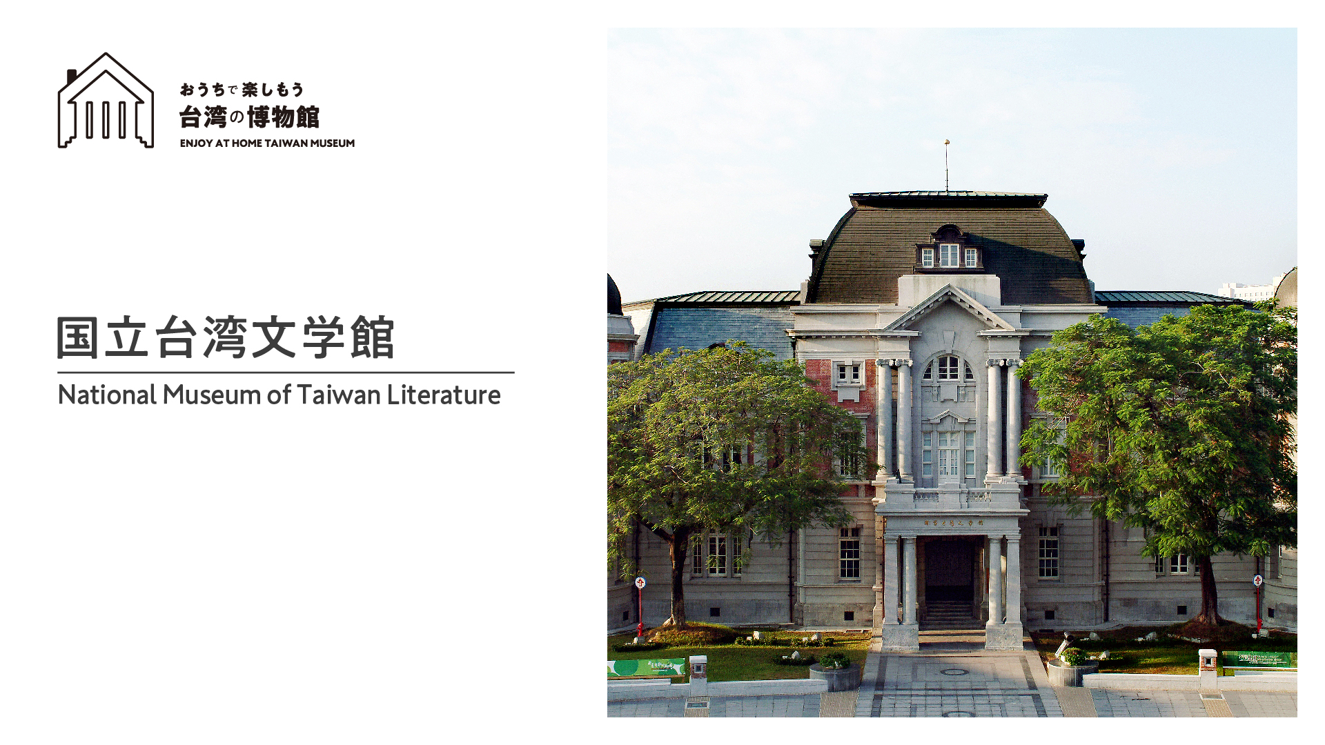 https://jp.taiwan.culture.tw/information_34_119005.html