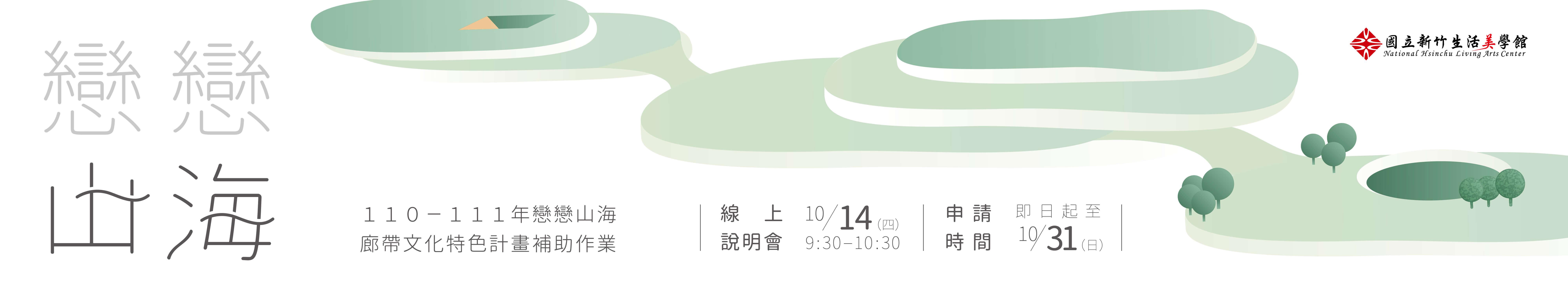 戀戀山海補助作業10/31(日)以前受理申請~